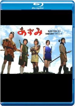 Azumi 2003 m720p BluRay x264-BiRD